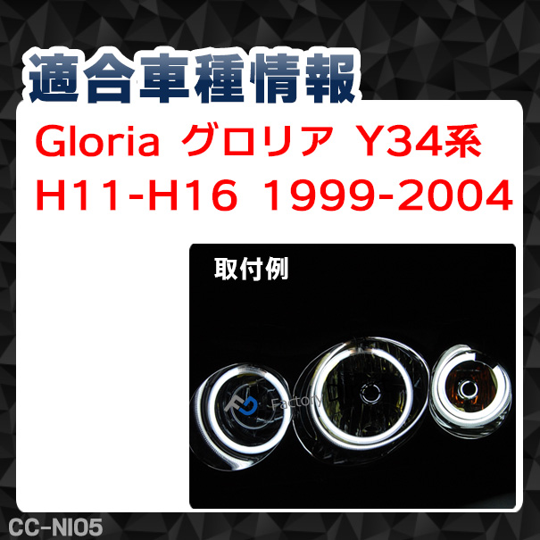 CC-NI05 Gloria グロリア(Y34系 H11-H16 1999-2004)CCFLイカリング・冷極管エンジェルアイ レーシングダッシュ製 定番の高輝度CCFL・冷極管イカリングです。