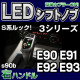 bmsk-g2-s90b-r BMW Sルック LEDシフトノブ 右ハンドル用 3シリーズ E90 E91 E92 E93 レーシングダッシュ製( カスタム パーツ 車 アクセサリー カスタムパーツ LED シフトノブ 車用品 ドレスアップ ノブ ギアノブ )