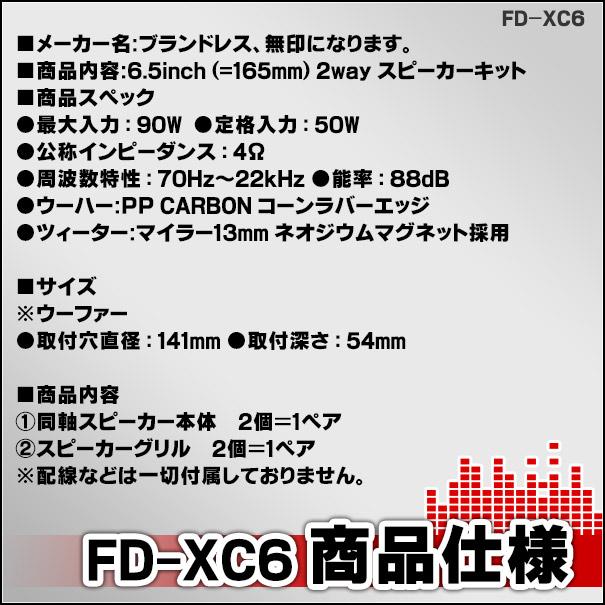 fd-xc6 厳選パーツ採用!高音質&低価格の6.5インチ(165mm)2way同軸コアキシャルスピーカー! ( カー スピーカー 車 カスタム カーステレオ ツイーター ウーハー 内装 カースピーカー カーオーディオ カスタムパーツ ウーファー 車用品 )
