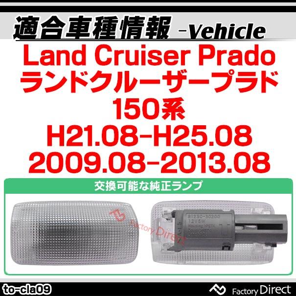 LL-TO-CLA09 Land Cruiser Prado ランドクルーザープラド(150系 2009 08-2013 08) 5604698W TOYOTA トヨタ 豊田 LEDインテリア 室内灯 レーシングダッシュ製 (レーシングダッシュ LED 室内灯)