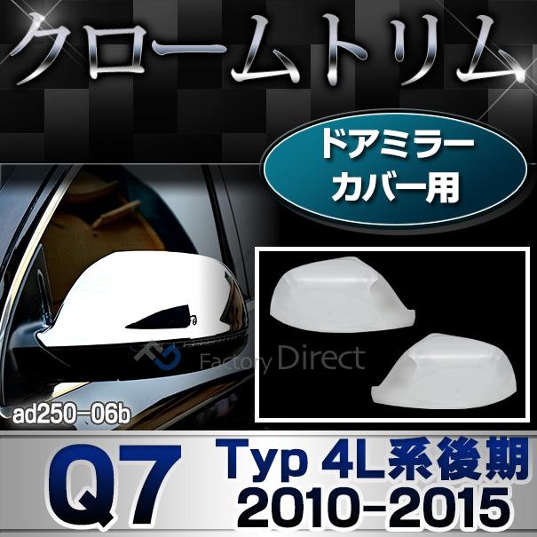 ri-ad250-06b ドアミラーカバー用 Q7(Typ 4L系後期 2010-2015 H22-H27) AUDI アウディ クローム メッキ ガーニッシュ カバー( カスタム パーツ ドアミラー ミラー メッキパーツ サイドミラー ミラーカバー ドレスアップ 車用品 )