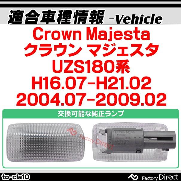 LL-TO-CLA10 CrownMajesta クラウンマジェスタ(S180系 2003 12-2009 02) 5604698W TOYOTA トヨタ 豊田 LEDインテリア 室内灯 レーシングダッシュ製 (レーシングダッシュ LED 室内灯 )