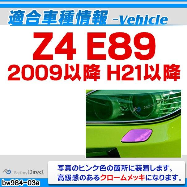 ri-bw984-03 ガッシュカバー用 Z4 E89(2009以降 H21以降)BMW クロームメッキランプトリム ガーニッシュ カバー(外装パーツ)(ガーニッシュ カバー カー商品 BMW アクセサリー 外車 カーアクセサリー カスタム クロームトリム 車パーツ)