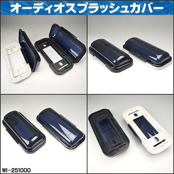 WI-251000 AVインストールキット スプラッシュカバー 1DIN マリーンなどに最適です。(フレーム ナビフレーム AVインストール ナビゲーション カーアクセサリー 車 パーツ ナビ取付けキット)