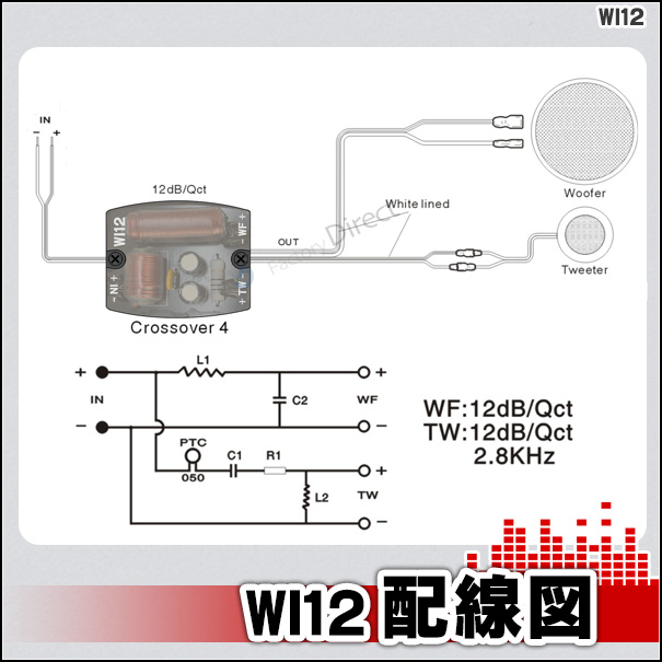 WI12-CO Ver2 ブラック 高級パーツ採用!音質改善2WAYクロスオーバーネットワーク(カスタム 改造 パーツ 車 ツイーター ツィーター カースピーカー スピーカー クロスオーバー カーオーディオ 車スピーカー 車用 オーディオ)