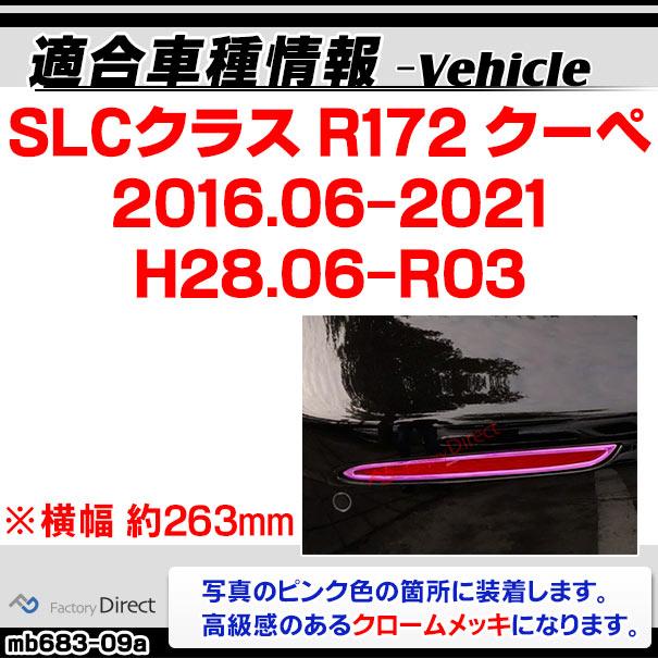 ri-mb683-09a(355-09) リアリフレクター用 SLCクラス R172クーペ(2016.06以降 H28.06以降)MercedesBenz メルセデスベンツ カバー ( カスタム パーツ 車 メッキ ヘッドライト カスタムパーツ ライト メッキパーツ ベンツ )