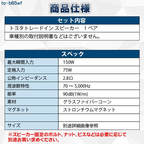 fd-to-b65wf-to28 CROWN クラウン(220系 H30.06以降 2018.06以降)トヨタ 6.5インチ 17cmスピーカー カプラーON トレードイン( 車 カースピーカー スピーカー カーステレオ カーオーディオ オーディオ カスタムパーツ パーツ 自動車 )