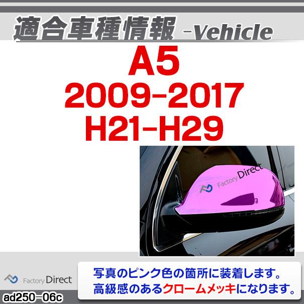 ri-ad250-06c ドアミラーカバー用 A5(2009-2017 H21-H29) AUDI アウディ クローム メッキ ガーニッシュ カバー( カスタム パーツ アクセサリー ドアミラー ミラー メッキパーツ サイドミラー ミラーカバー ドレスアップ 車用品 )