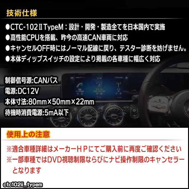 CTC-102 II TypeM01 アストンマーティン TVキャンセラー TVフリーDBS スーパーレッジェーラ Vantage DB11 (TVキャンセラー TVジャンパー 割り込み 純正モニター interplan)