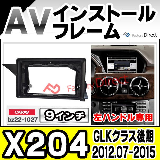 ca-bz22-1027a 海外製9インチ向け GLKクラス X204 (後期 2012.07-2015 H24.07-H27) (国産ナビ取付不可) ナビ取付フレーム ディスプレーオーディオ向け  オーデイオフェイスパネル アンドロイドナビ