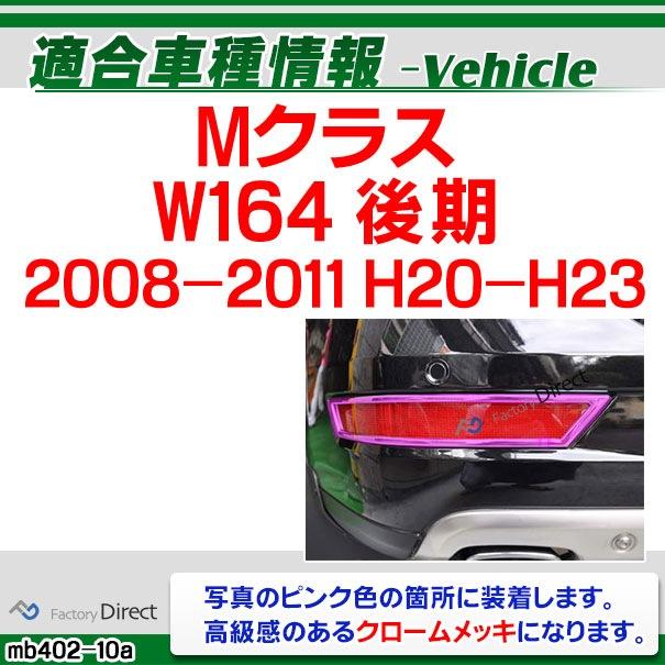 ri-mb402-10 リアリフレクター用 Mクラス W164(後期 2008-2011 H20-H23)クロームメッキトリム  ガーニッシュ カバー ( バイク用品  外装パーツ ヘッドライト )