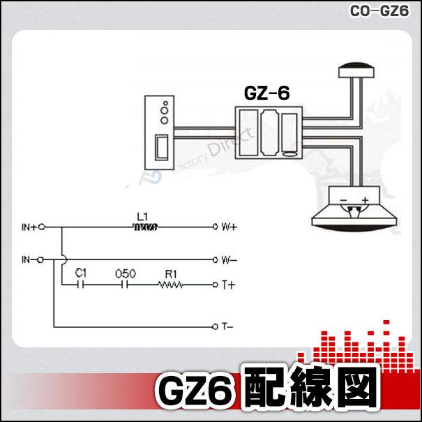CO-GZ6 ラバー 高級パーツ採用!音質改善2WAYクロスオーバーネットワーク(GZ6 アンプ ツイーター ウーハー ネットワーク クロスオーバー カスタム 改造 パーツ ウーファー アクセサリー 車パーツ 車用 パーツ)