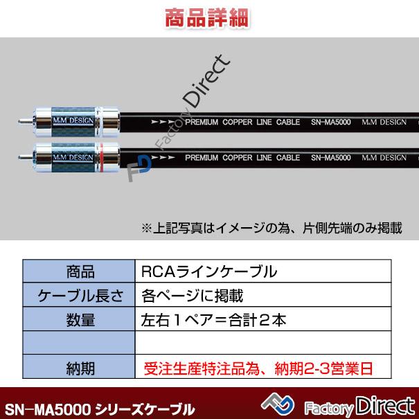 SN-MA5000 II (長さ 2.5m=250cm) M&M DESIGN RCAラインケーブル ハイエンド アップグレード 日本製( 車 オーディオ rca カーオーディオ ケーブル rcaケーブル スピーカーケーブル ピンケーブル ピンコード )