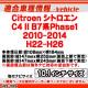 ca-ci22-152a 海外製10.1インチ向け Citroen シトロエン C4 II (B7系Phase1 2010-2014 H22-H26) (国産ナビ取付不可) ナビ取付フレーム ディスプレーオーディオ向け  オーデイオフェイスパネル アンドロイドナビ