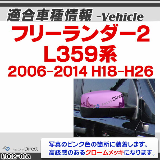 ri-lr002-06 ドアミラーカバー用 Freelander2 フリーランダー2(L359系 2006-2014 H18-H26) LandRover ランドローバー クローム メッキ ランプ トリム ガーニッシュ カバー( カスタム アクセサリー ドアミラー カスタムパーツ パーツ )