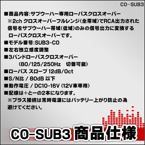 CO-SUB3 高級パーツ採用!音質改善!DIYお手軽1WAY 3バンドローパスクロスオーバー (音質 改善 ローパスフィルター クロスオーバーネットワーク アンプ ウーハー クロスオーバー カーパーツ カー)