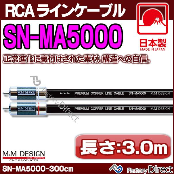 SN-MA5000 II (長さ 3.0m=300cm) M&M DESIGN RCAラインケーブル ハイエンド アップグレード 日本製( 車 オーディオ rca カーオーディオ ケーブル rcaケーブル スピーカーケーブル ピンケーブル ピンコード )