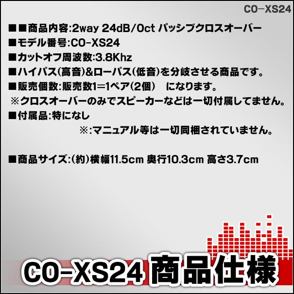 CO-XS24 24dB Oct 2wayクロスオーバー 高級パーツ採用!純正対応!音質改善クロスオーバーネットワーク(クリア)(カスタム パーツ 車 ツイーター ツィーター クロスオーバー ウーハー ネットワーク ウーファー カーオーディオ スピーカー )
