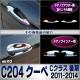 ri-mb110-05 ドアハンドルインナー用 Cクラス W204(2ドアクーペ 後期 2011-2014 H23-H26)クロームメッキランプトリム MercedesBenz メルセデスベンツ ガーニッシュ カバー