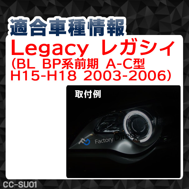 CC-SU01 Legacy レガシィ(BL BP系前期 A-C型 H15-H18 2003-2006)(Lowのみ2点灯) (レーシングダッシュ CCFL  通販 楽天)