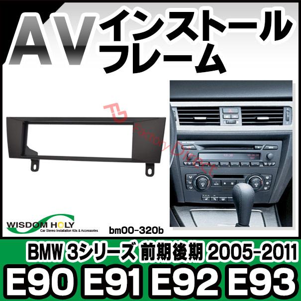 WI-BM00-320B AVインストールキット ナビ取付 1DIN フレーム BMW 3シリーズ E90 E91 E92 E93 前期 後期 2005-2011(カスタム パーツ 車 グッズ キット カスタムパーツ ナビ取付キット 車用 オーディオ 取り付けキット カーオーディオ)