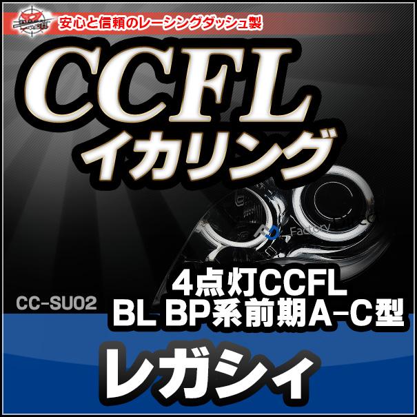 CC-SU02 Legacy レガシィ(BL BP系前期 A-C型 H15-H18 2003-2006)(Hi Low4点灯) CCFLイカリング・冷極管エンジェルアイ(レーシングダッシュ CCFL イカリング カーアクセサリー)