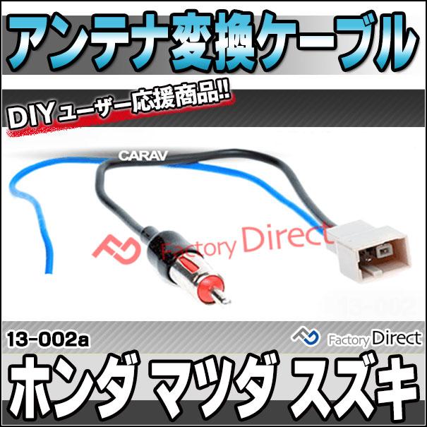 ca-13-002a アンテナ変換ハーネスケーブル(車両側メスからJASOオス) ホンダ、マツダ、スズキ車のコネクタアンテナプラグをJASOタイプへカーオーディオへ接続する場合に便利です(パーツ ハーネス ナビ 変換 車 オーディオ)