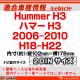 CA-GM11-064A Chevrolet シボレー AVインストールキット 2DIN Hummer H3 ハマーH3(2005-2010) ナビ取付フレーム(オーディオ取付フレーム ナビフレーム AVインストール ナビゲーション)