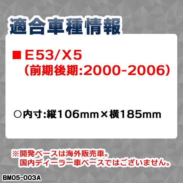 WI-BM05-003A AVインストールキット ナビ取付 2DIN フレームBMW Xシリーズ E53 X5 前期 後期 2000-2006(カスタム パーツ 車 グッズ ナビ キット カーオーディオ オーディオ インストール カーナビ ナビ取付キット 取り付けキット)
