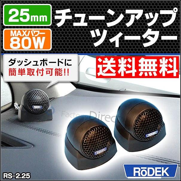 RO-RS225 25mmチューンアップツィーター 車両音響改善計画!訳ありマウント付属 ( クロスオーバーネットワーク カスタム パーツ 車 ツイーター カースピーカー ツィーター スピーカー カーオーディオ )