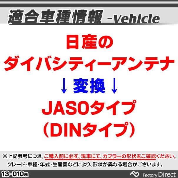 ca-13-010a アンテナ変換ハーネスケーブル(車両側メスからJASOオス) 日産ダイバシティーアンテナをJASOタイプへカーオーディオへ接続する場合に便利です ( パーツ ハーネス ナビ ケーブル カーナビ 変換 車 オーディオ )