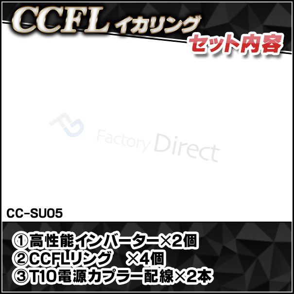 CC-SU05 Legacy レガシィ(BL BP系後期 D-F型 H18-H21 2006-2009)(Hi Low4点灯) (レーシングダッシュ CCFL  通販 楽天)