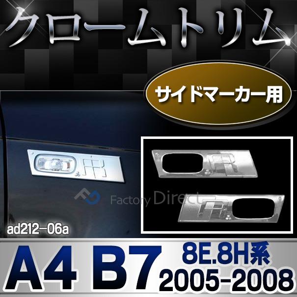 ri-ad212-06(211-03) サイドマーカー用 A4 RS4 B7(8E.8H系 2005-2008 H17-H20) AUDI アウディ クローム メッキ ランプ トリム ガーニッシュ カバー( カスタム パーツ カスタムパーツ テールランプ 車パーツ メッキパーツ 車用品 )