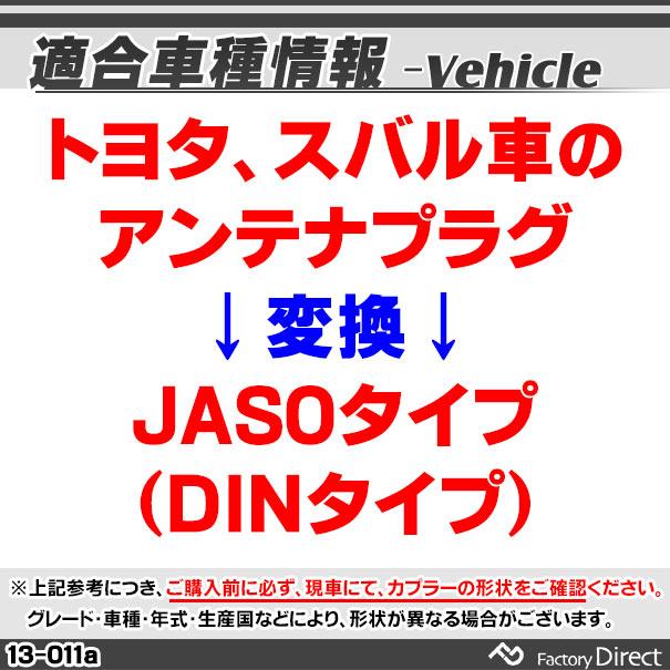 ca-13-011a アンテナ変換ハーネスケーブル(車両側メスからJASOオス) トヨタ、スバル車のコネクタアンテナプラグをJASOタイプへカーオーディオへ接続する場合に便利です(パーツ ハーネス ナビ 取り付け 変換 車 オーディオ)