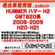 ca-hu22-1017a 海外製9インチ向け HUMMER ハマー H2 (GMT820系 2008-2009 H20-H21) (国産ナビ取付不可) ナビ取付フレーム ディスプレーオーディオ向け  オーデイオフェイスパネル アンドロイドナビ