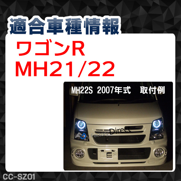 CC-SZ01 SUZUKI・スズキ・ワゴンR MH21S MH22S・3代目・プロジェクター CCFLイカリング・冷極管エンジェルアイ(レーシングダッシュ CCFL イカリング カーアクセサリー)