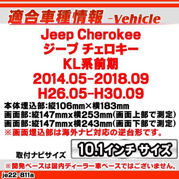 ca-je22-811a 海外製10.1インチ向け Jeep Cherokee ジープ チェロキー (KL系前期 2014.05-2018.09 H26.05-H30.09) (国産ナビ取付不可) ナビ取付フレーム ディスプレーオーディオ向け  オーデイオフェイスパネル アンドロイドナビ