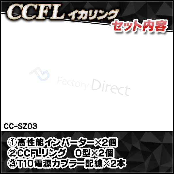 CC-SZ03 SUZUKI・スズキ・ワゴンR・スティングレー・MH23S・4代目・CCFLイカリング・冷極管エンジェルアイ(レーシングダッシュ CCFL)
