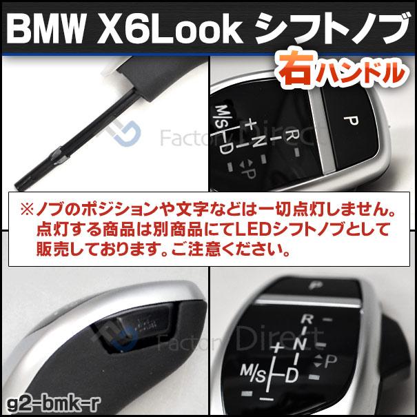 ll-g2-bmk-39c-r BMW S系 Look !! シフトノブ 右ハンドル用 E38 レーシングダッシュ製(カスタム パーツ 車 アクセサリー カスタムパーツ グッズ 車用品 ドレスアップ 内装 AT FLook オートマ カーアクセサリー 交換 車内)