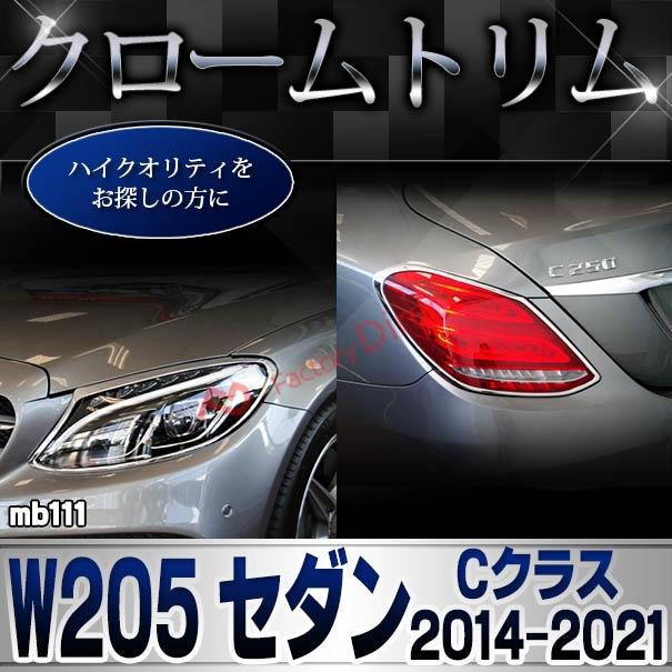 ri-mb111-06 ドアハンドル(右ハンドル)用 Cクラス W205 (2015-2021 H27-R03)クロームメッキ トリム Mercedes Benz メルセデス ベンツ ガーニッシュ カバー (ヘッドライト 車 メッキ カスタム パーツ クロームメッキ クロムメッキ)