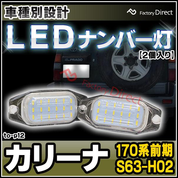 LL-TO-P12 Carina FF カリーナFF 170系前期(S63.05-H02.05 1988.05-1990.05)TOYOTA トヨタ LEDナンバー灯 ライセンスランプ 自社企画商品 (LED ナンバー灯 カーアクセサリー ランプ パーツ カスタムパーツ ナンバーランプ )