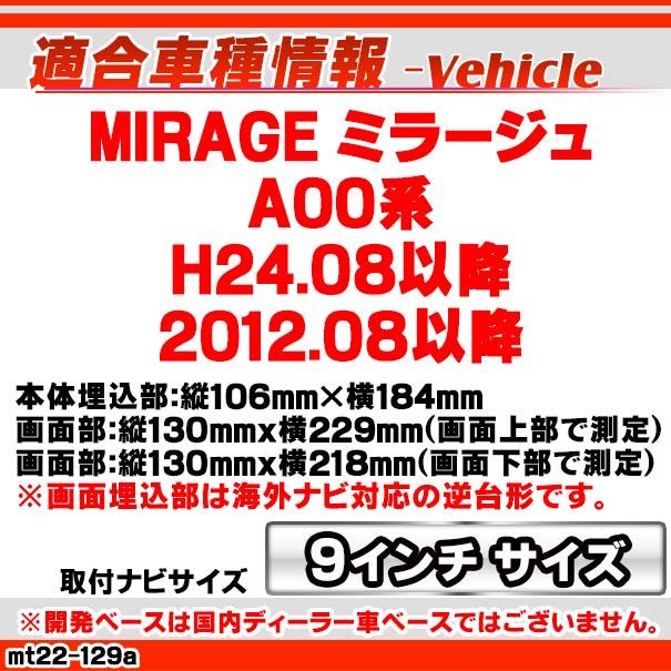 ca-mt22-129a 海外製9インチ向け MIRAGE ミラージュ (A00系 H24.08以降 2012.08以降) (国産ナビ取付不可) ナビ取付フレーム ディスプレーオーディオ向け オーデイオフェイスパネル アンドロイドナビ