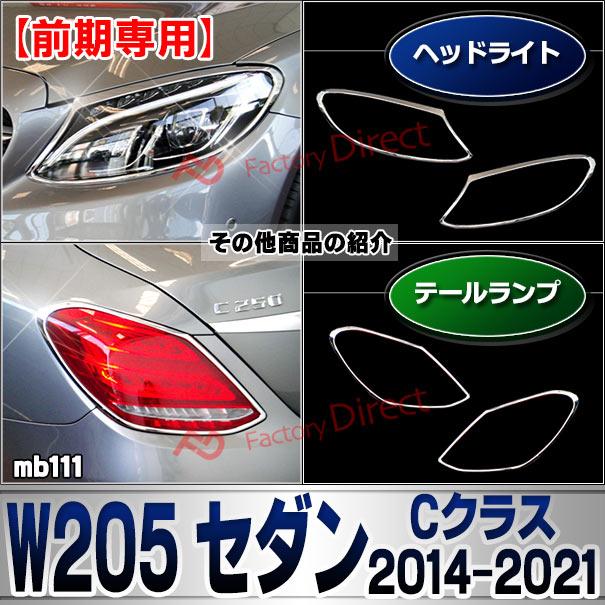 ri-mb111-07 ドアハンドル(左ハンドル)用 Cクラス W205 (2015-2021 H27-R03)クロームメッキトリム Mercedes Benz メルセデス ベンツ ガーニッシュ カバー ( バイク用品  外装パーツ ヘッドライト )