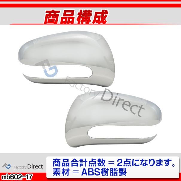 ri-mb602-17 ドアミラーカバー用 Sクラス W220(前期 1998-2002 H10-H14)クロームメッキトリム Mercedes Benz メルセデス ベンツ ガーニッシュ カバー (サイドミラー   外装パーツ 自動車 メルセデス・ベンツ)