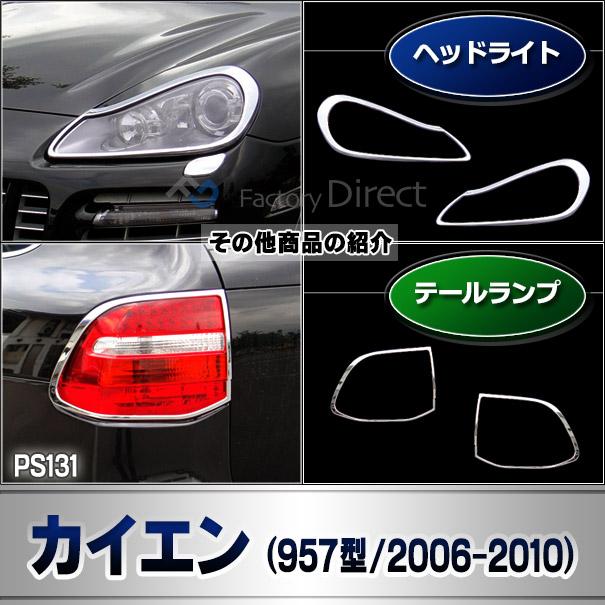 ri-ps131-03 ガッシュカバー用 Cayenne カイエン(957型 9PA1 2007-2010 H19-H22) Porsche ポルシェ クローム ガーニッシュ カバー ( トリム メッキパーツ メッキ ドレスアップ 車用品 カスタムパーツ パーツ カスタム )