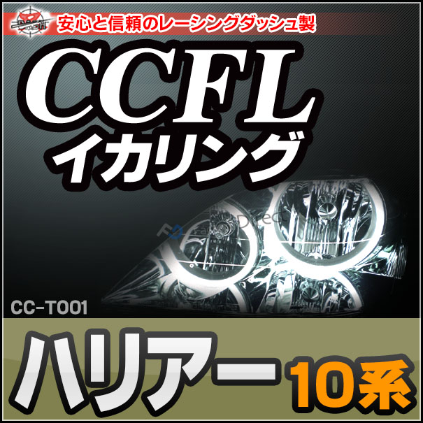 CC-TO01 Harrier ハリアー(10系) CCFLイカリング・冷極管エンジェルアイ TOYOTA トヨタ レーシングダッシュ製 (CCFL
