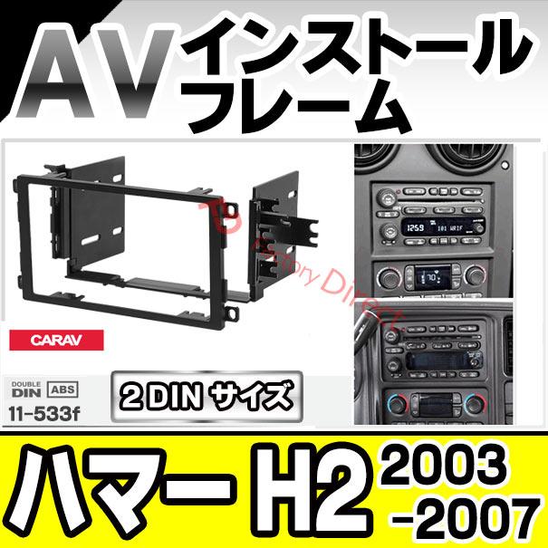 CA-GM11-533F AV インストール キット HUMMER H2 ハマーH2 2003-2007  2DIN HUMMER ハマー (オーディオ取付フレーム フレーム ナビ 取付  カーアクセサリー カーオーディオ カー 車  )