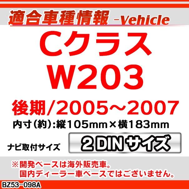 WI-BZ53-098A AVインストールキット Cクラス W203(後期 2005-2007) 2DIN BENZ メルセデス ベンツ(パーツ 車 取付 カーアクセサリー カー用品 カーステレオ カーオーディオ カスタム 改造 車用品 くるま mercedesbenz インストール)