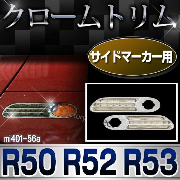 ri-mi401-56a サイドマーカー用 R50 R52 R53(2001-2006) BMW MINI クローム メッキランプトリム カバー(カスタム パーツ 車 メッキ アクセサリー カスタムパーツ メッキパーツ サイド マーカー トリム クロームトリム ガーニッシュ 外装 )