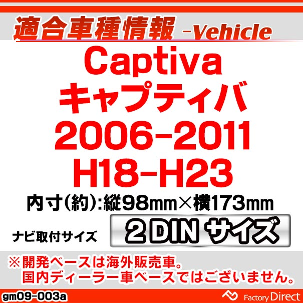 ca-gm09-003a Captiva キャプティバ(2006-2011 H18-H23) AV インストール キット  2DIN GM シボレー Chevrolet (オーディオ取付フレーム フレーム ナビ 取付  カーアクセサリー カーオーディオ カー 車  )
